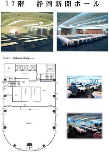 17階 静岡新聞ホール